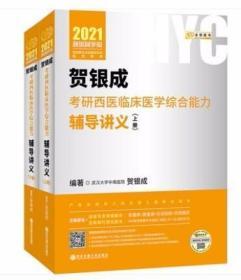 2021贺银成考研西医临床医学综合能力辅导讲义(上、下册) 西安交通大学出版社 9787569316209
