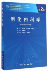 消化内科学(第2版)钱家鸣 9787117195706 人民卫生出版社 正版