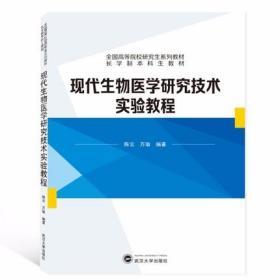 现代生物医学研究技术实验教程 陈云 万瑜著 武汉大学出版社 9787307205000