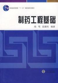 制药工程基础 郑穹 段建利武汉大学出版社 9787307056152