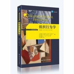 组织行为学(第16版)斯蒂芬罗宾斯中国人民出9787300231662 正版旧书