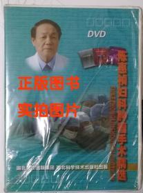 陈惠祯妇科肿瘤手术精选:手术方法与技巧 (含DVD6盘)9787535238016 湖北科学技术 正版