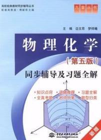 物理化学第五版同步辅导及习题全解(新版)边文思第五版9787508467658