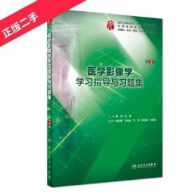 医学影像学学习指导与习题集(第3版/本科临床配套)韩萍 人民卫生 9787117278744