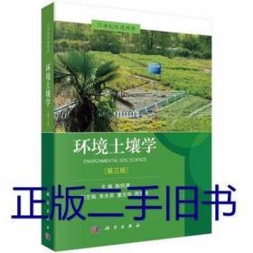 环境土壤学(第三版)陈怀满 科学出版社 9787030576842