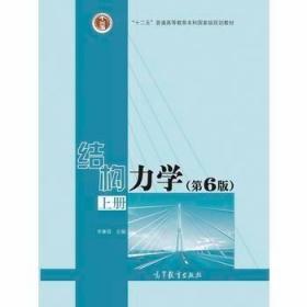结构力学(第6版)上册 李廉锟 高等教育出版社 9787040479737