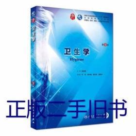 卫生学(第9版/本科临床/配增值)朱启星人民卫生出版社9787117263764