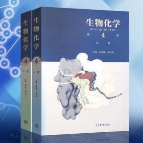 生物化学(第4版)(上下册)朱圣庚王镜岩 高等教育 9787040457988