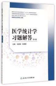 医学统计学习题解答(第4版)孙振球 人民卫生出版社 9787117202831