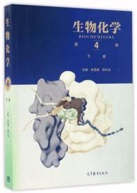 生物化学(第4版)(下册)朱圣庚 徐长法 高等教育出版社 9787040457995