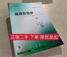 健康教育学(第3版 )傅华 人民卫生出版9787117244381