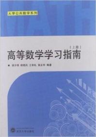 高等数学学习指南(上册)湛少锋 武汉大学出版社 9787307102040