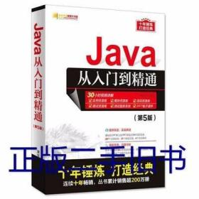 Java从入门到精通(第5版)明日科技清华大学出版社97873025175