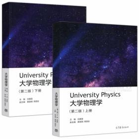 大学物理学(第二版)上下册 沈黄晋 高等教育出版社 9787040533019