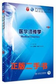 医学遗传学(第7版/本科临床/配增值) 左伋 人民卫生出版社9787117264402
