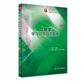 诊断学学习指导与习题集(第4版/本科临床配套)万学红 人民卫生9787117270946