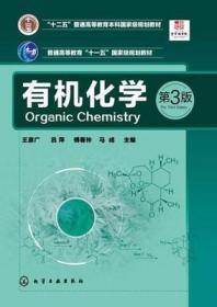 有机化学(第3版)王彦广 化学工业出版社9787122228604