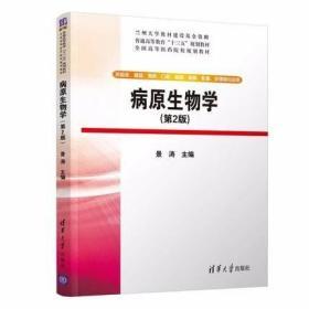 病原生物学(第2版) 景涛 清华大学出版社 9787302516941