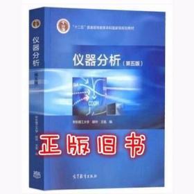 仪器分析(第五版)胡坪 王氢 华东理工大学 高等教育出版社 9787040515282