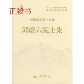 邱蔚六院士集.中国医学院士文库 人民军医出版社 9787509177730