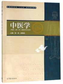 中医学(供临床、法医、口腔麻醉医学类专业)张杰 徐国成 高等教育出版社9787040501223