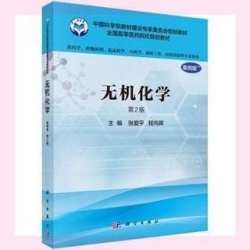 无机化学(案例版,第2版)(供药学类专业用)张爱平程向晖著 9787030488527 科学出版
