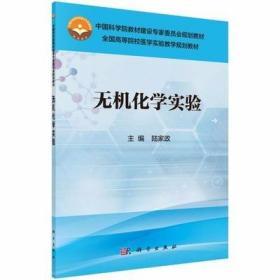 无机化学实验 陆家政 科学出版社 9787030488619