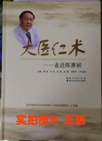 大医仁术——走近陈惠祯 龚勇 湖北科学技术出版社 9787535281135