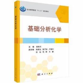 基础分析化学 黄承志 科学出版社 9787030473639