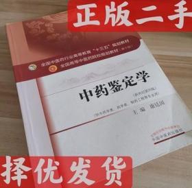 中药鉴定学 第四版 康廷国 十三五规划本科教材 第10版 中国中医药出版社 9787513234122