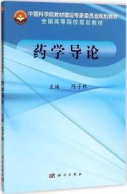 药学导论 陈子林 吴传斌 科学出版社 9787030539441