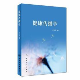 健康传播学 田向阳著 人民卫生出版社9787117251990 正版