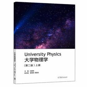 大学物理学(第二版)上册 沈黄晋 高等教育出版社 9787040533019