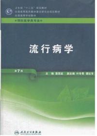流行病学(供预防医学类专业用 第7版)詹思延 预防 人民卫生 9787117158107