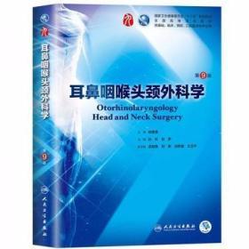 耳鼻咽喉头颈外科学(第9版/本科临床/配增值)孙虹 人民卫生 9787117266680