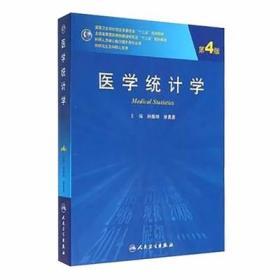 医学统计学(第4版 研究生) 孙振球 人民卫生出版 9787117191098