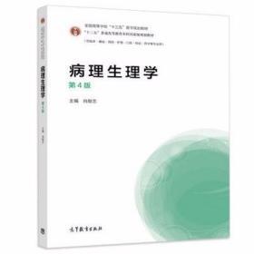 病理生理学(第4版)肖献忠 高等教育出版社 9787040508871