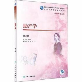 助产学(第2版)魏碧蓉主编 人民卫生出版社 9787117270199