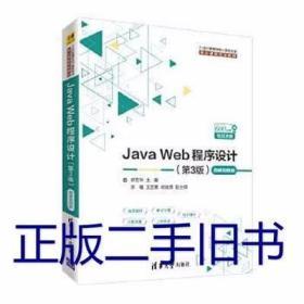 JavaWeb程序设计(第3版)-微课视频版 郭克华 清华大学 9787302519096