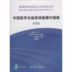 中国医学生临床技能操作指南 第2版 陈红 人民卫生出版社 9787117187237