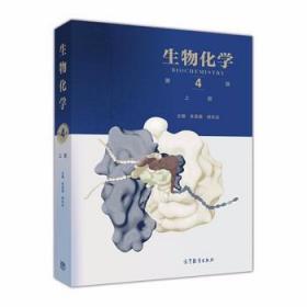 生物化学(第4版)(上册)朱圣庚 徐长法 高等教育出版社 9787040457988