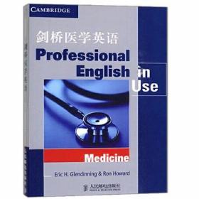 剑桥医学英语 格伦迪宁 人民邮电出版社 9787115221223
