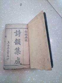 诗韵集成〔全一册:民国五年上海鸿文书局石印〕