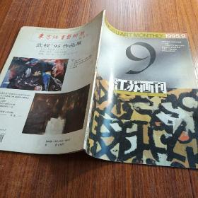 江苏画刊1995.9