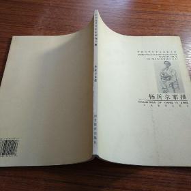 中国当代艺术家素描手册——杨沂京素描 签名本