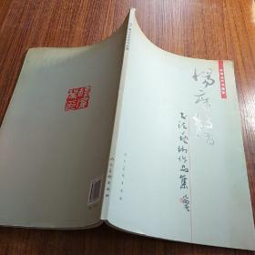杨广馨书法艺术作品集(签赠本)