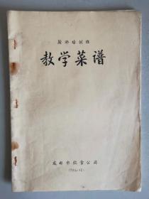 厨师培训班教学菜谱 (油印1986年12月版)