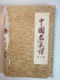 中国名菜谱 第七辑