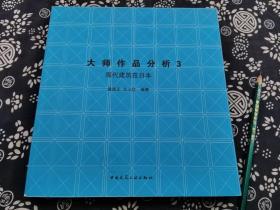 大师作品分析3,238页,2009年中国建筑工业出版社,现代建筑在日本 本书介绍了日本的当代重要建筑设计师,都选取小住宅,每一个案例均有场地图,剖面图 分析图,采光和设计师介绍