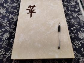 皮革艺术:清水喜美作品集》作者是日本现代工艺美术家,收录118件使用皮革制作的~编织、雕刻、装饰画、家具装饰、日用品等。1982年版,大型8开巨册,重3·5公斤,228页,全彩印刷,作者对图案的熟练掌握堪称经典,用今日的眼光看,作品落落大方,把色彩和肌理运用到极致,在每一环节上恰如其分,印象和意象派并存,剪纸 浮雕 木版画手法一并运用,这本书里收录了极尽可能的工艺和图案纹样的方式,